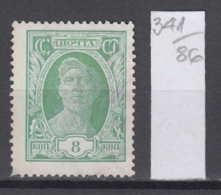 86K341 / 1927 - Michel Nr. 344 - 8 K. Freimarken - Bdr. , OWz. , Ks 13 1/2 , Arbeiter , Used ( O ) Russia Russie - 1923-1991 USSR