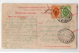 TPO # 160 Balashov - Kharkov 1907 - Covers & Documents