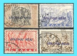GREECE- GRECE- HELLAS 1944: New Drachmas Compl Set Used - Griechenland