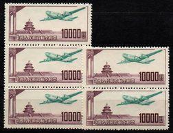 CINA : B105  -  1951  Air Mail  10.000 Y  X 5  MNH Pieces - Poste Aérienne