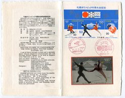 RC 15087 JAPON 1972 JEUX OLYMPIQUES DE SAPPORO METAL ENGRAVING 1er JOUR FDC JAPAN - Winter 1972: Sapporo