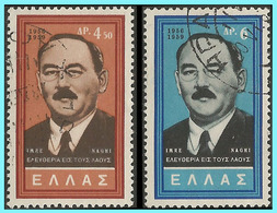 GREECE- GRECE- HELLAS 1959:   Nagy - Compl. Set Used - Griechenland