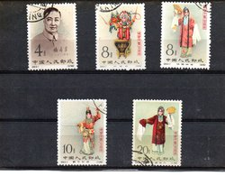 Chine ; 5 Timbres   Oblitérés - Used Stamps