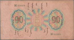 Mongolia / Mongolei: Commercial And Industrial Bank 10 Tugrik 1925, P.10, Still Great Original Shape - Mongolei