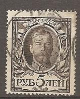 RUSSIE - Yv N° 92  (o)  5r  Romanov  Cote  17,5  Euro  BE  R 2 Scans - 1857-1916 Impero