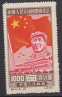 CHINA STAMP  / 26 - China