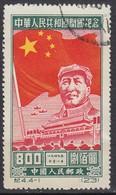 CHINA STAMP   / 26 - Chine