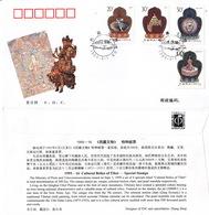 China 1995-16 Cultural Relics Of Tibet -Special Stamps FDC - 1949 - ... République Populaire