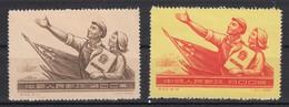 CHINA STAMP 1954 / 33 - Chine