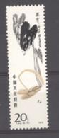 Chine  :  Yv  2338  ** - 1949 - ... République Populaire