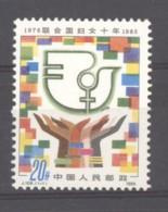 Chine  :  Yv  2711  ** - 1949 - ... République Populaire