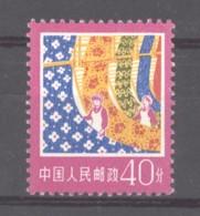 Chine  :  Yv  2380  ** - 1949 - ... République Populaire