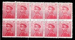 Serbie YT N° 103 En Bloc De 10 Timbres Neufs ** MNH. TB. A Saisir! - Serbie