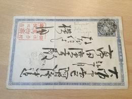 GÄ26291 Japan Ganzsache Stationery Entier Postal Used Psc Bahnpost Kobe - Nagoya - Cartes Postales