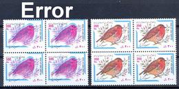 Error , Eror Defentive Birds , 200 Rials - IRAN - Specht- & Bartvögel