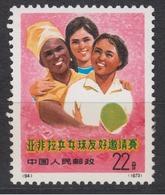 PR CHINA 1973 - Table Tennis Invitation Championships MNH** OG - Neufs
