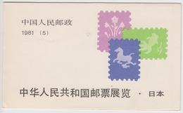 PR CHINA 1981 - Booklet MNH** OG Complete - 1949 - ... Repubblica Popolare