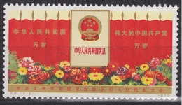 PR CHINA 1975 - The 4th National People's Congress, Beijing MNH** OG - 1949 - ... People's Republic