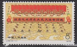 PR CHINA 1976 - Chairman Mao's Swim In Yangtse River MNH** OG - 1949 - ... People's Republic