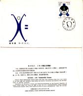 China 1982 J78 Nationwide Census  B.FDC - 1980-89