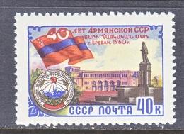 RUSSIA 2394  **  ARMENIA   YEREVAN - Armenia