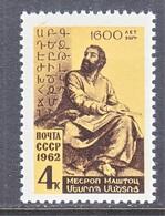 RUSSIA 2601    **    ARMENIA   MESROB - Armenia