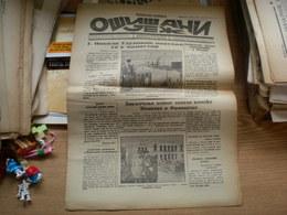 Old Humorous Magazine, Cropped Hedgehog Osisani Jez 1935 Vanredno Izdanje - Livres, BD, Revues