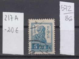 86K572 /  1923 - Michel Nr. 217 A - Rs 14 : 14 1/2 - 5 R. Freimarken , Bauer , Used ( O ) Russia Russie - 1917-1923 Republic & Soviet Republic