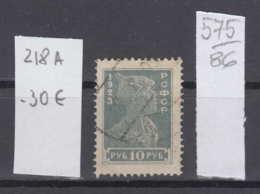 86K575 /  1923 - Michel Nr. 218 A - Rs. 14 : 14 1/2 - 10 R. Freimarken , Rotarmist , Used ( O ) Russia Russie - 1917-1923 Republic & Soviet Republic