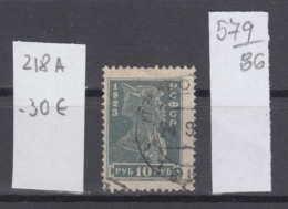 86K579 /  1923 - Michel Nr. 218 A - Rs. 14 : 14 1/2 - 10 R. Freimarken , Rotarmist , Used ( O ) Russia Russie - 1917-1923 Republic & Soviet Republic