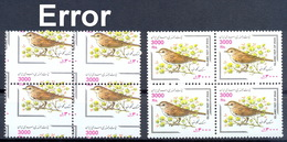 Error , Eror Defentive Birds , 3000 Rials  - IRAN - Specht- & Bartvögel