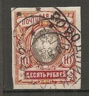 RUSSIE - Yv N° 125  (o)   10r  N.D. Cote  60 Euro  BE  R 2 Scans - Used Stamps