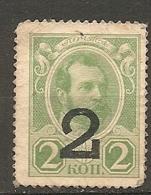 RUSSIE - Yv N° 131  *   2 S 2k  Romanov Inscription Au Verso  Cote  1 Euro  BE R 2 Scans - 1917-1923 Republik & Sowjetunion