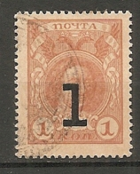 RUSSIE - Yv N° 135  (o)    1 Sur 1k  Surcharge Romanov Inscription Au Verso  Cote  3 Euro  BE  2 Scans - 1917-1923 Republic & Soviet Republic