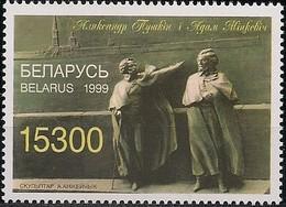 BELARUS - STATUES OF ALEKSANDER PUSHKIN AND ADAM MICKIEWICZ, ST. PETERSBURG 1999 - MNH - Bielorrusia
