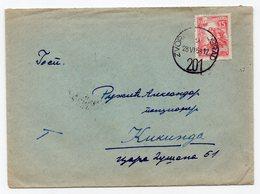 1958 YUGOSLAVIA, BOSNIA, TPO 201 ZVORNIK-BEOGRAD, SENT TO KIKINDA - 1945-1992 Socialist Federal Republic Of Yugoslavia