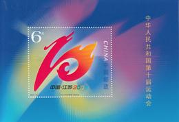 2005 China National Games Sports  Souvenir Sheet MNH - Ongebruikt