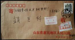 CHINA CHINE CINA COVER WITH SHANDONG BINZHOU 256610  ADDED CHARGE LABEL (ACL)  0.20YUAN - Lettres & Documents