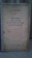 Medical Book Russia 1950 - Livres, BD, Revues
