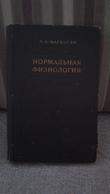 Medical Book Russia 1951 - Livres, BD, Revues