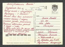 UKRAINA - Town DEBALCEVO DONETZ District   -  Traveled Post Card To BULGARIA  - D 4452 - Ukraine