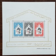 Tunisie - YT BF N°1 - Inauguration Du Foyer Des étudiantes - 1965 - Neuf - Tunisie (1956-...)