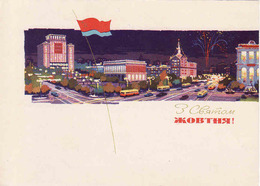 La Grande Révolution D'octobre 1917-1967, 50e Anniversaire , USSR Propaganda, Moscou, Used 1967 - Autres