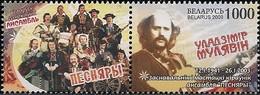 BELARUS - VLADIMIR MULIAVIN (1941-2003), FOLK SINGER (w/TAB) 2009 - MNH - Bielorrusia