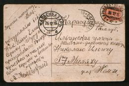 Russia 1913 Postcard Railway TPO # 59 Kharkov - Sevastopol, To Karasubazar (Crimea) - Covers & Documents