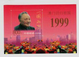 China 1999-18 Macau Return To Motherland  S/S - 1949 - ... République Populaire