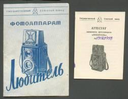 1954   RUSSIA  USSR  MANUAL TO  PHOTO CAMERA  LYUBITEL - Vieux Papiers