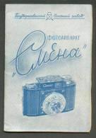 1956   RUSSIA  USSR  MANUAL TO  PHOTO CAMERA  SMENA - Appareils Photo