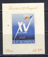 Romania 1959 MNH VF Liberation,Antifascist Victory,Flag,World War Mi Bl 43 - 1948-.... Repúblicas