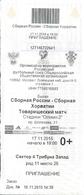 Sport Ticket UL000792 - Football (Soccer Calcio) Russia Vs Croatia 2015-11-17 - Tickets D'entrée